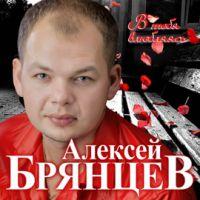 Алексей Брянцев (младший) «В тебя влюбляясь» 2020
