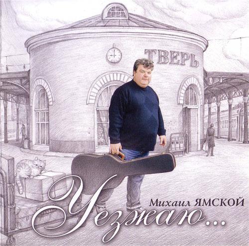 Михаил Ямской Уезжаю...  2006