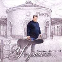Михаил Ямской «Уезжаю... » 2006