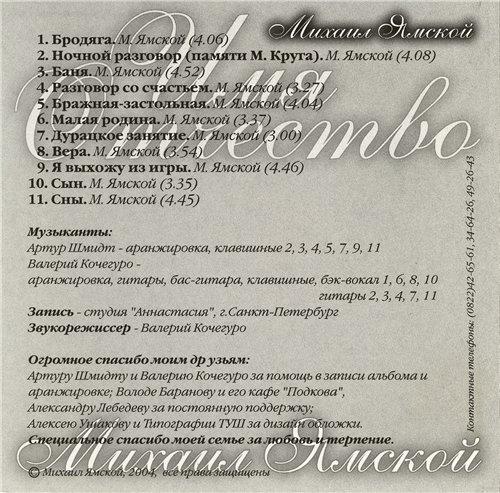 Михаил Ямской Имя Отчество 2004