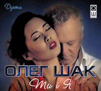 Олег Шак «Ти і я» 2016
