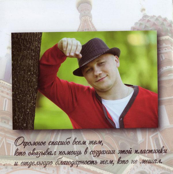 Саша Ролик Гуляка 2009 (CD)