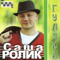 Александр Ролик «Гуляка» 2009