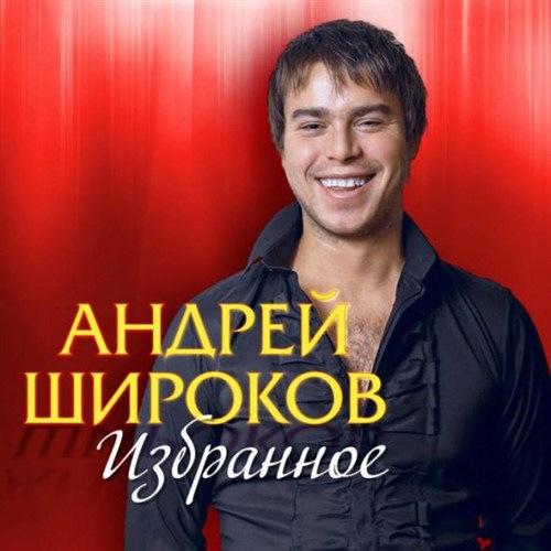 Андрей Широков Избранное 2017