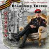 Клятва 2016 (CD)
