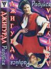 Никита Джигурда «Радуйся» 2005