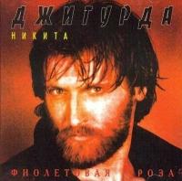 Никита Джигурда «Фиолетовая роза» 1996