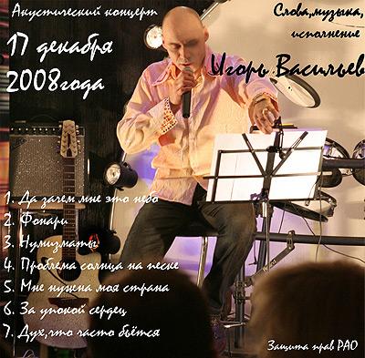 Игорь Васильев Акустический концерт 2008