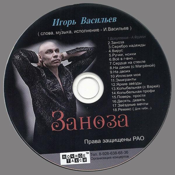 Игорь Васильев Заноза 2016 (CD)