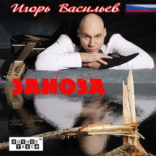 игорь дьяченко биография новороссийск