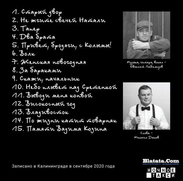 Евгений Любимцев Привет бродягам с Колымы! 2020 (CD)