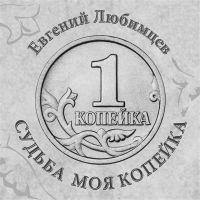 Евгений Любимцев «Судьба моя - копейка» 2020