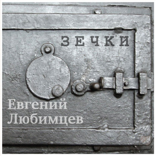 Евгений Любимцев Зечки 2020