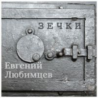 Евгений Любимцев «Зечки» 2020
