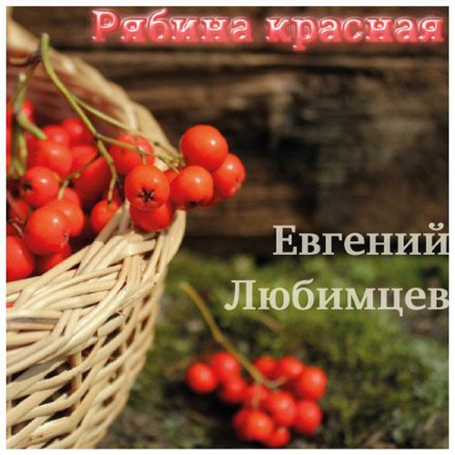Евгений Любимцев Рябина красная 2021