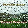Весенние дожди 2021 (CD)