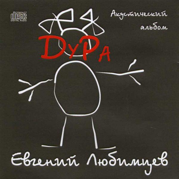 Евгений Любимцев Дура 2007
