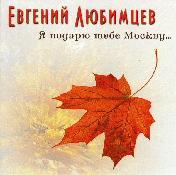 Евгений Любимцев Я подарю тебе Москву… 2008