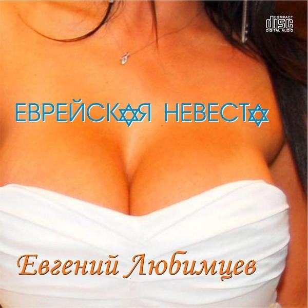 Евгений Любимцев Еврейская невеста 2011