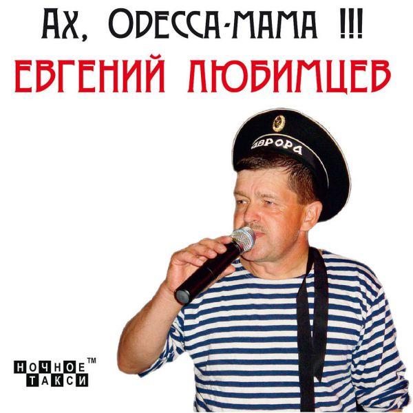 Евгений Любимцев Ах,  Одесса-мама 2012