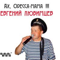 Евгений Любимцев «Ах,  Одесса-мама» 2012