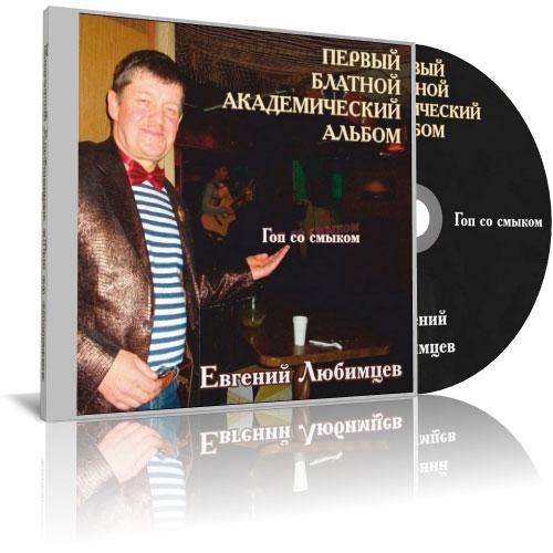 Евгений Любимцев Гоп со смыком 2013