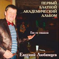 Евгений Любимцев «Гоп со смыком» 2013