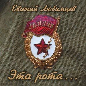 Евгений Любимцев Эта рота… 2015