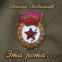 Евгений Любимцев «Эта рота…» 2015