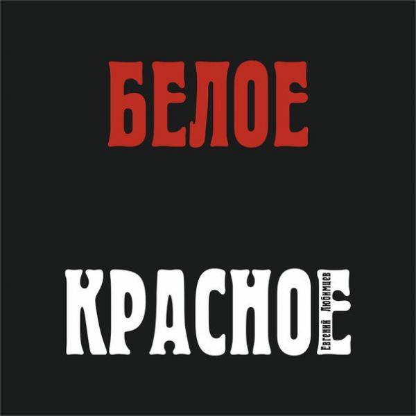 Евгений Любимцев Белое и красное 2015
