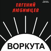 Евгений Любимцев «Воркута» 2016
