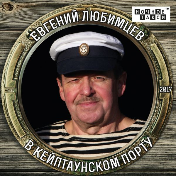 Евгений Любимцев В Кейптаунском порту 2017
