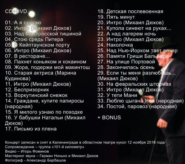 Евгений Любимцев Матросский концерт 2017