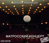 Евгений Любимцев «Матросский концерт» 2017