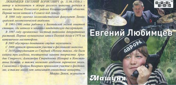 Евгений Любимцев Машуня 2018