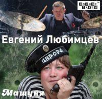 Евгений Любимцев «Машуня» 2018