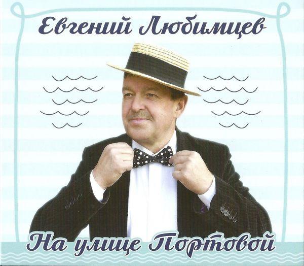 Евгений Любимцев На улице Портовой 2018