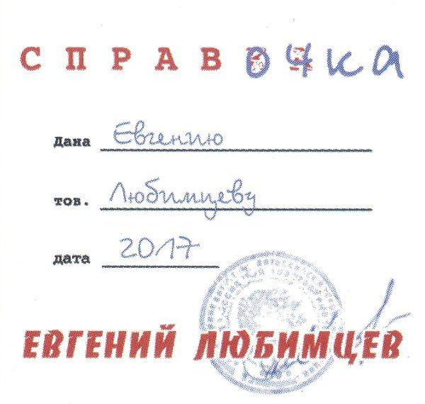 Евгений Любимцев Справочка 2018