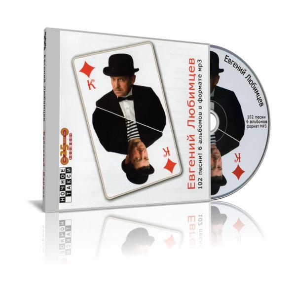 Сборник Евгений Любимцев Бубновый король» CD MP3 2010