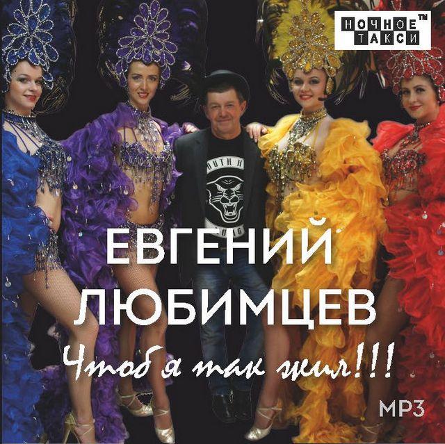 Евгений Любимцев Сборник Чтоб я так жил!!!  2016 CD