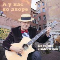 Евгений Любимцев «А у нас во дворе» 2016