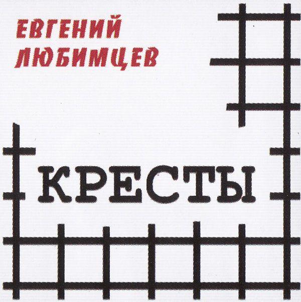 Евгений Любимцев Кресты 2016