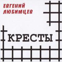 Евгений Любимцев «Кресты» 2016