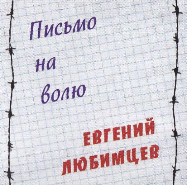 Евгений Любимцев Письмо на волю 2016
