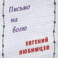 Евгений Любимцев «Письмо на волю» 2016