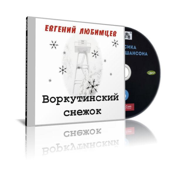 Евгений Любимцев Воркутинский снежок 2016