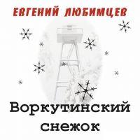 Евгений Любимцев «Воркутинский снежок» 2016