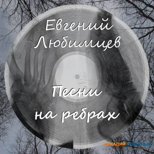 Евгений Любимцев Песни на ребрах 2016