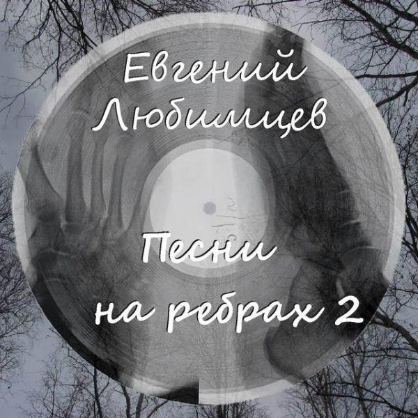 Евгений Любимцев Песни на ребрах - 2 2017