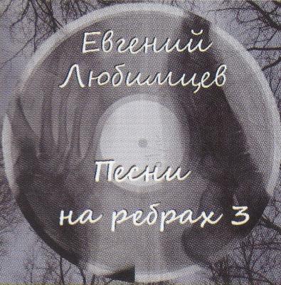 Евгений Любимцев Песни на ребрах - 3 2017